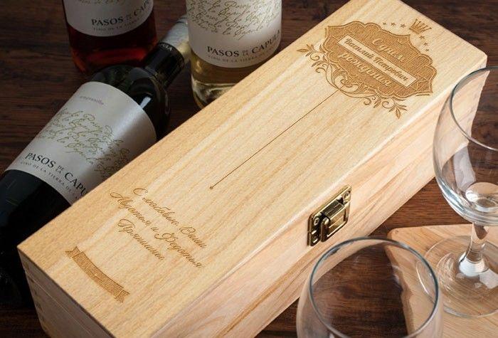 Подарочная коробка для вина Хотите сделать подарок, но не знаете, как его упаковать? Тогда пишите нам и мы с удовольствием Вам поможем!