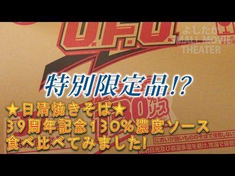【食べ比べ】★日清焼きそばU.F.O.★39周年特別限定品130%濃度ソース頂きました!!