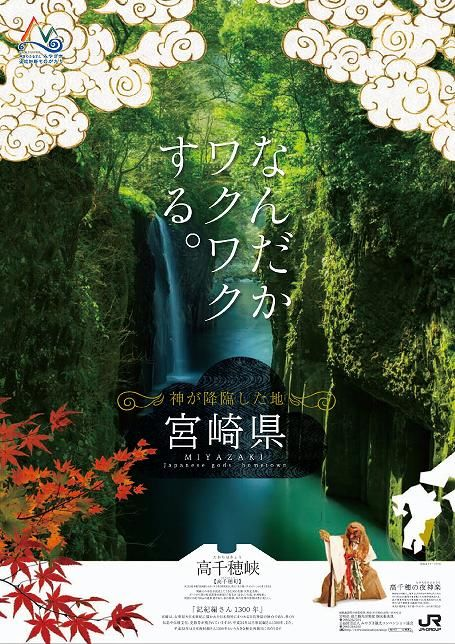 JR向け 宮崎PRポスター 05
