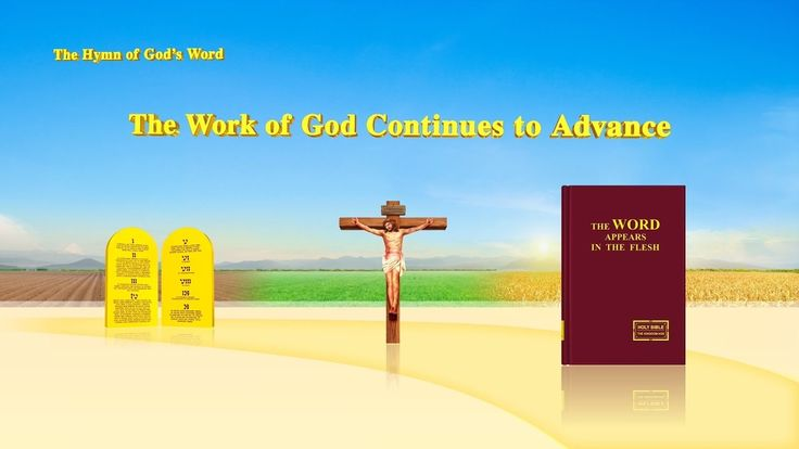 "The Hymn of God's Word ""The Work of God Continues to Advance"" 