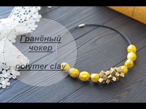 Мастер-класс: Граненый чокер из полимерной глины FIMO/polymer clay tutorial - YouTube