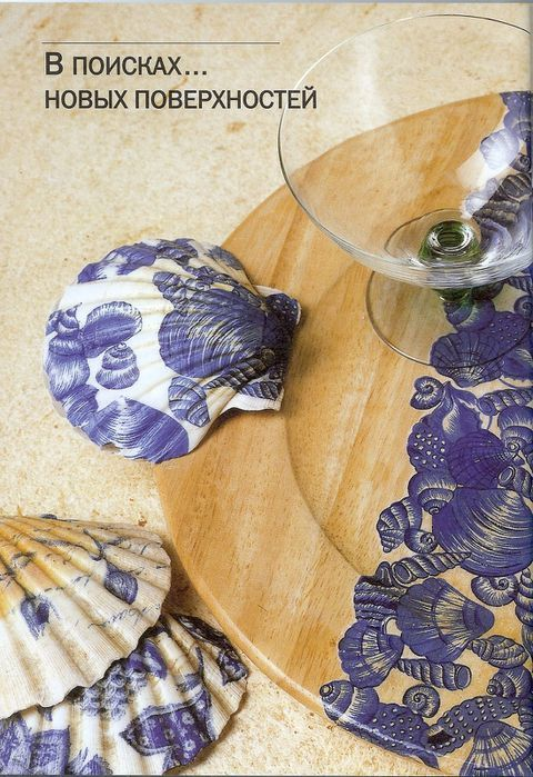 decoupage shells - I don't like the pattern they used, but this could be interesting for the shells that aren't as pretty
