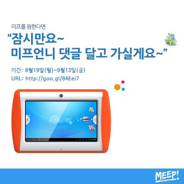 키즈 태블릿 MEEP을 가지고 싶다면 http://goo.gl/84Eei7 에서 댓글을 달아주세요~!