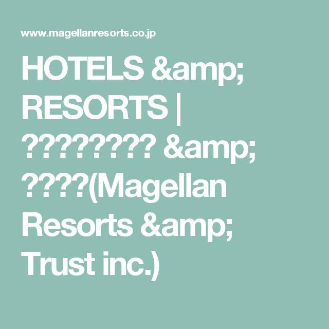 HOTELS & RESORTS   マゼランリゾーツ & トラスト(Magellan Resorts & Trust inc.)