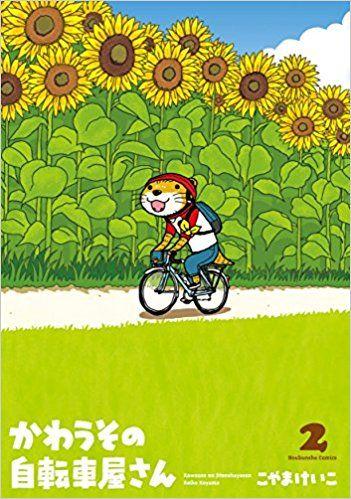 かわうその自転車屋さん 2 (芳文社コミックス) | こやまけいこ |本 | 通販 | Amazon