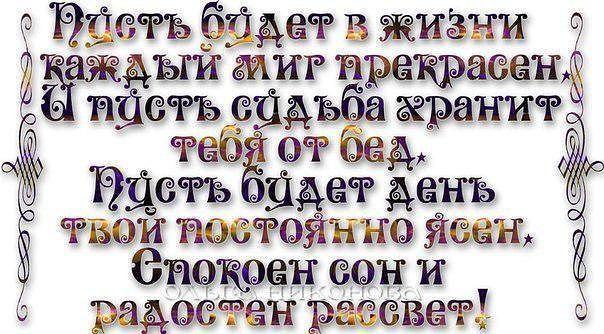 Пожелание моим друзьям и клиентам. С уважением Ваш Маг Экстрасенс. Ляля +79514411559  lalia.2010@mail.ru
