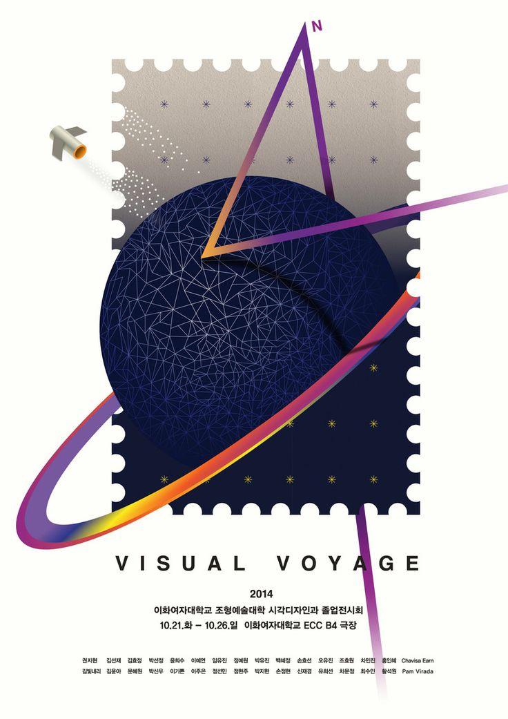 이화여자대학교 시각디자인 졸업전시 포스터 _visual voyage - 디지털 아트, 일러스트레이션