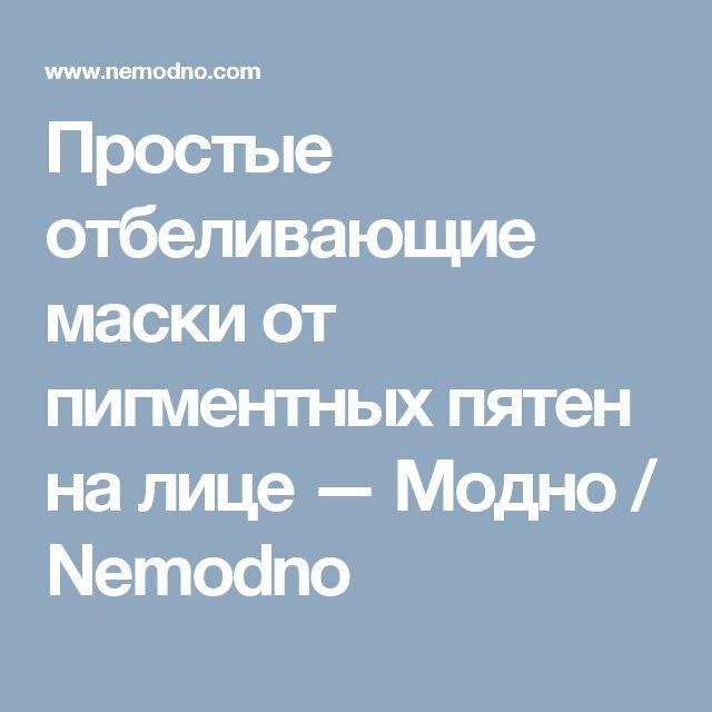 Простые отбеливающие маски от пигментных пятен на лице — Модно / Nemodno