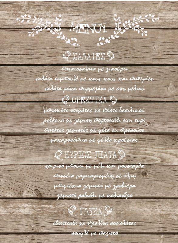 Μενού γάμου ρετρό σε ανοιχτό καφέ ξύλο με λευκά κλαδιά