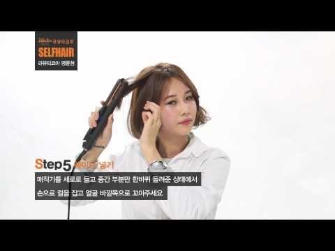 ▶ [명륜동미용실]라뷰티코아 셀프헤어/러블리한 단발머리 웨이브컬 만들기 - YouTube