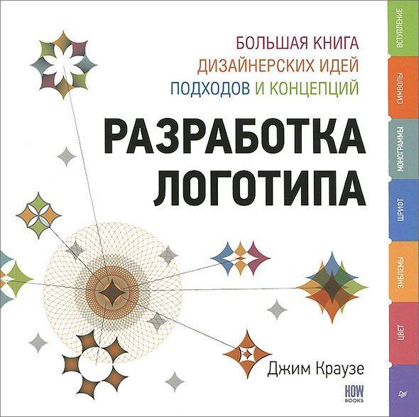 new-design-books