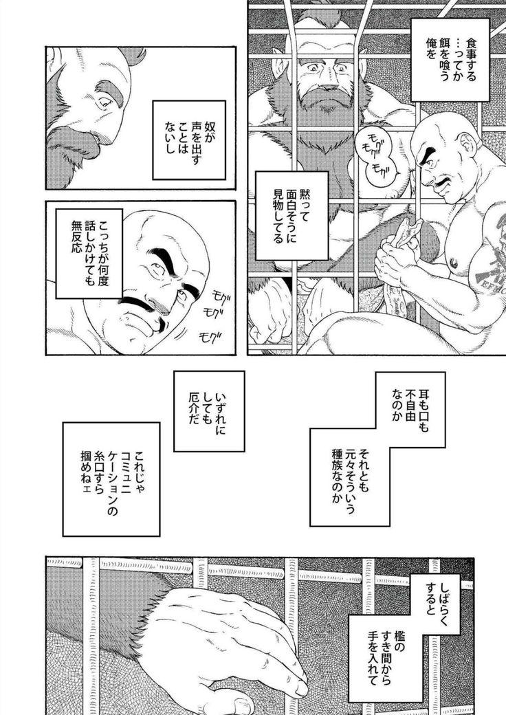 Gengoroh Tagame 田亀源五郎 Planet Brobdingnag プラネット・ブロブディンナグ 2