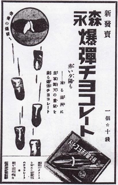 昭和7年 森永「爆弾チョコレート」