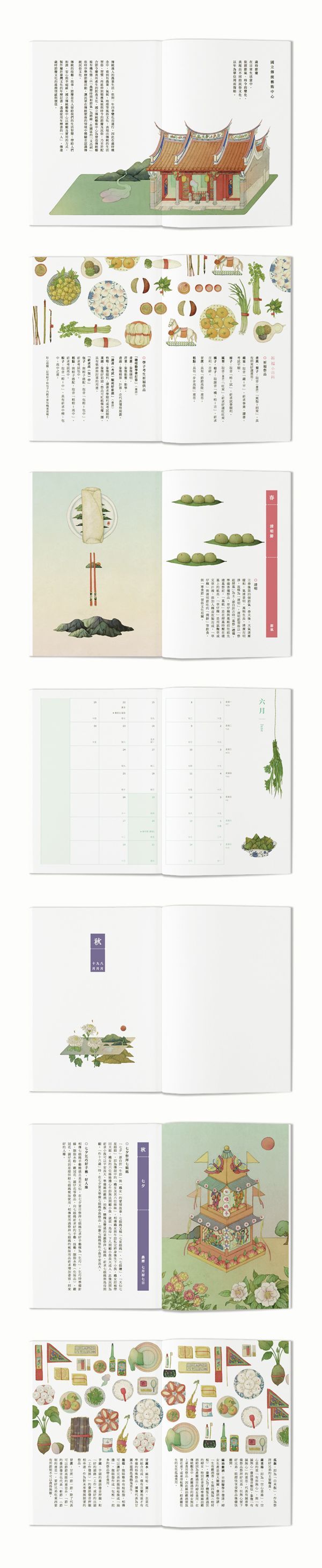 Taipei graphic designer di-chun chen and illustrator whooli chen created together this Taiwanese traditional customs and etiquette calendar book.