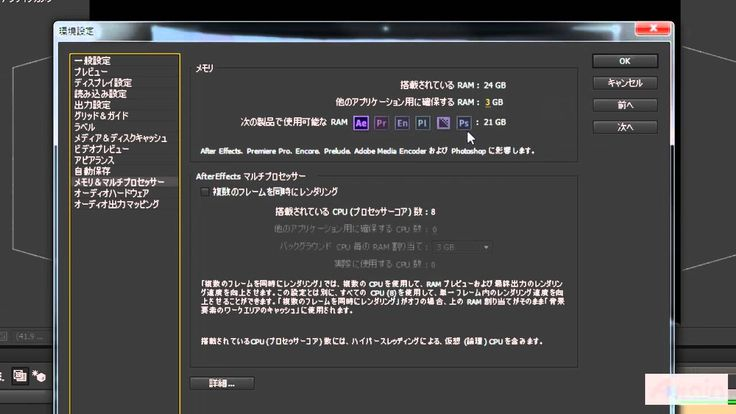 [Learn After Effects CS6] 10 高性能を発揮するための最適化