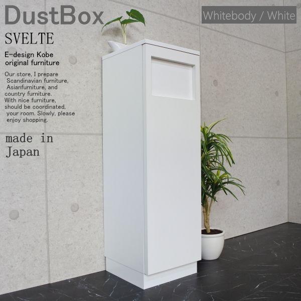 おしゃれゴミ箱 スリムゴミ箱 おしゃれ ゴミ箱 45l 分別 ダストボックス ゴミ箱 キッチン 45Lスリム 45Lゴミ箱 おしゃれなゴミ箱 スリムゴミ箱 ダストBOX ホワイトボディー/ホワイト