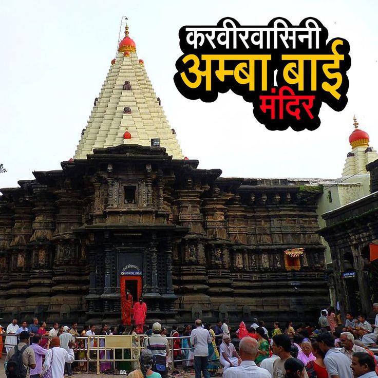 करवीरवासिनी अम्बा बाई मंदिर