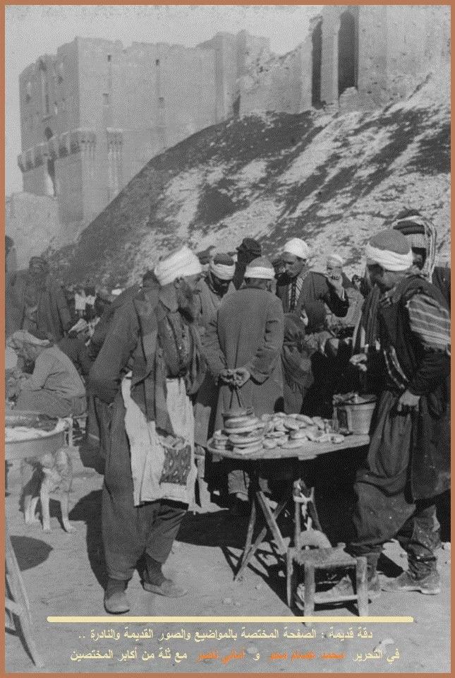 """إحدى أندر الصور وأروعها أمام قلعة حلب ,تعود للعام 1904م.  حراك اجتماعي متميز وسوق للباعة الذين يظهر ضمنهم """"بائع الكعك"""" البسيط .. في جوٍ من الألفة والدفئ"""