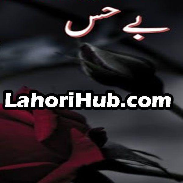 Be his by kiran khan download free online urdu books, free online.