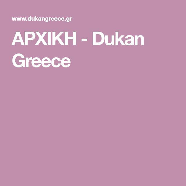 ΑΡΧΙΚΗ - Dukan Greece