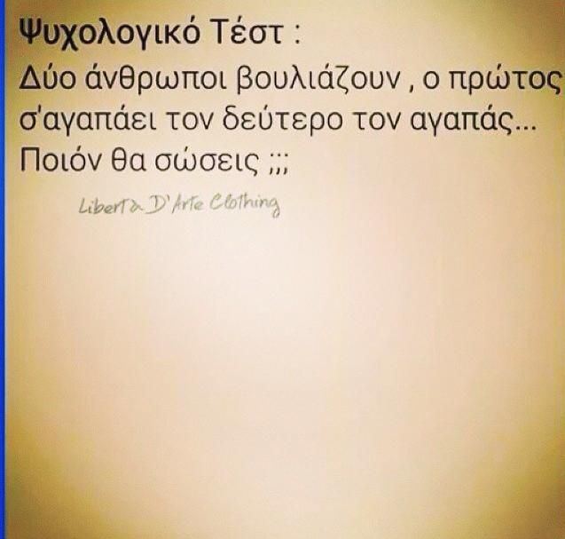 #greek quotes #test #love