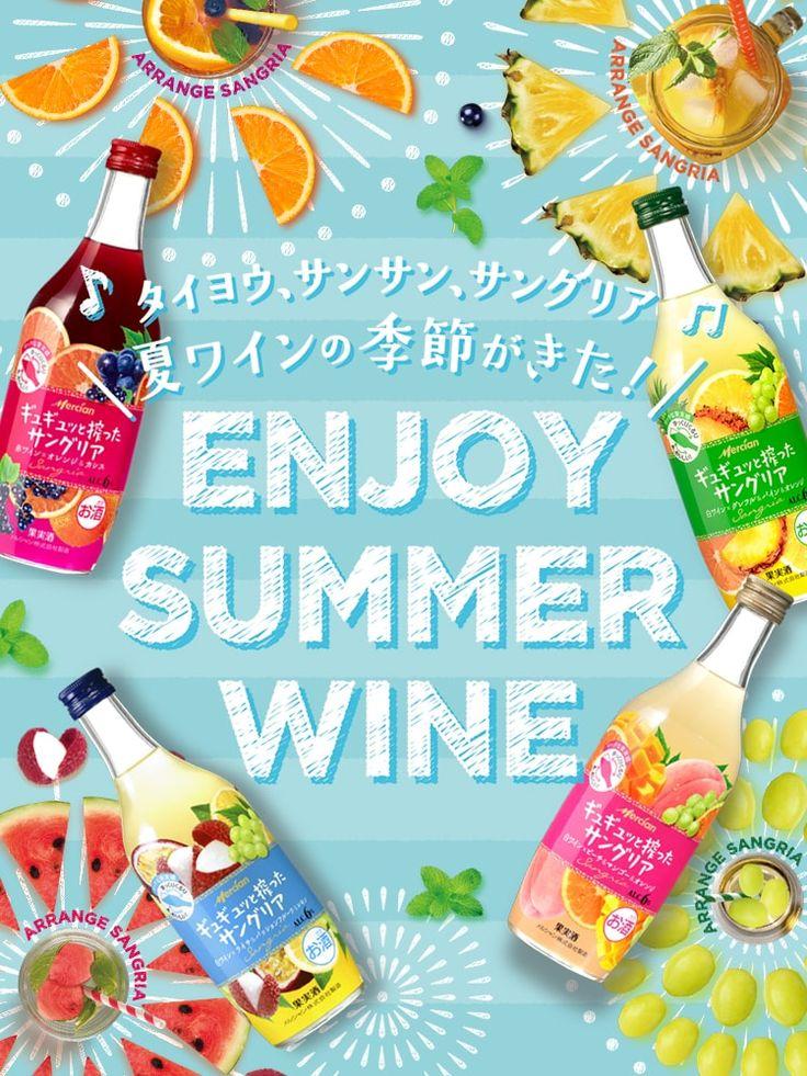 タイヨウ、サンサン、サングリア 夏ワインの季節がきた! ENJOY SUMMER WINE