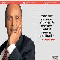 #quotes #amazing #peaceful #richest #motivational #inspirational #affection #ambani #samacharnama