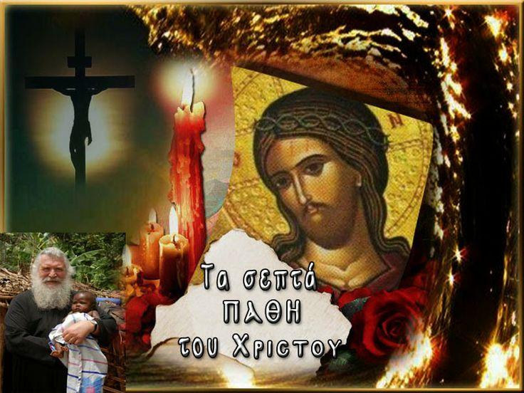 ΟΙ ΑΓΓΕΛΟΙ ΤΟΥ ΦΩΤΟΣ: Τα σεπτά πάθη του Χριστού.Κήρυγμα του π.Ελπιδίου
