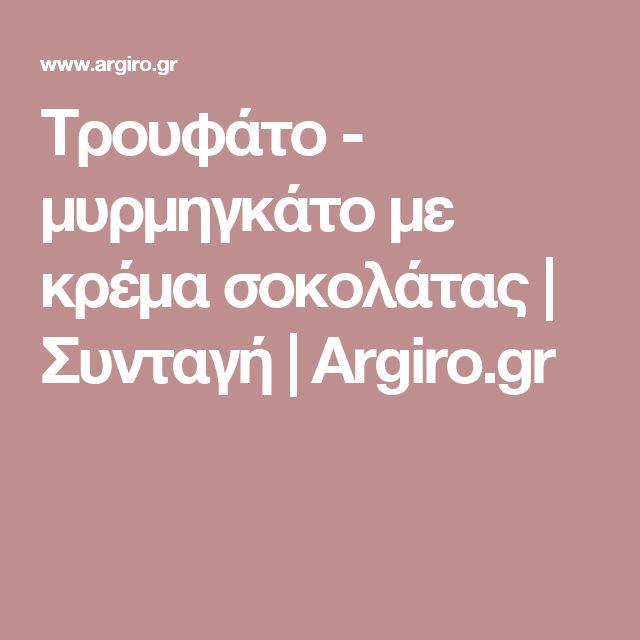 Τρουφάτο - μυρμηγκάτο με κρέμα σοκολάτας | Συνταγή | Argiro.gr