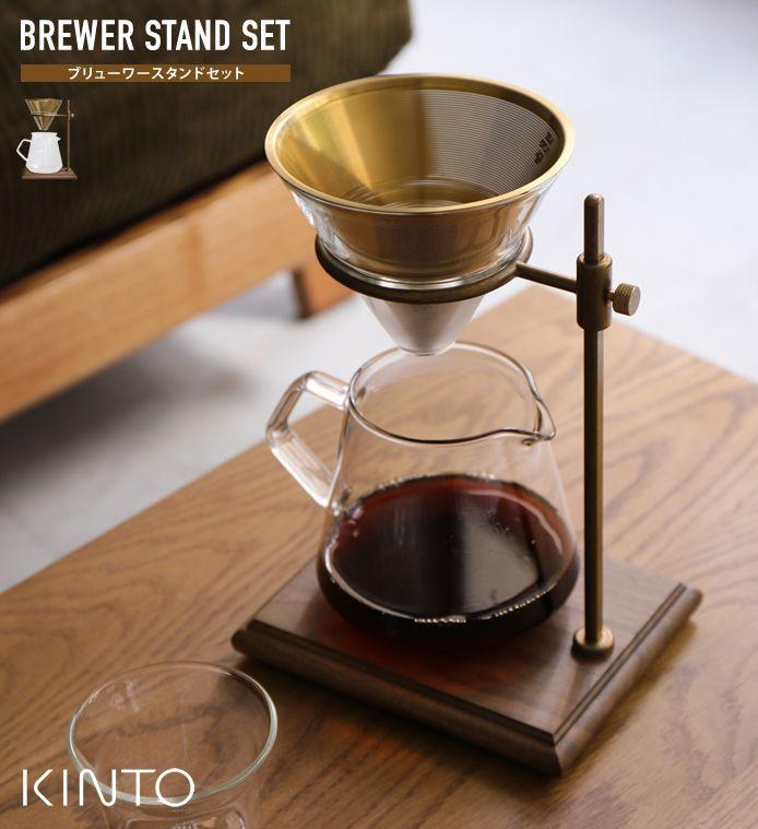 コーヒードリッパーコーヒーフィルターコーヒー(その他)コーヒーサーバードリップスタンド KINTO ブリューワースタンドセット