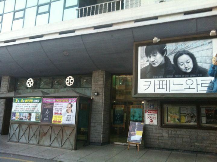 광주극장 , 광주광역시