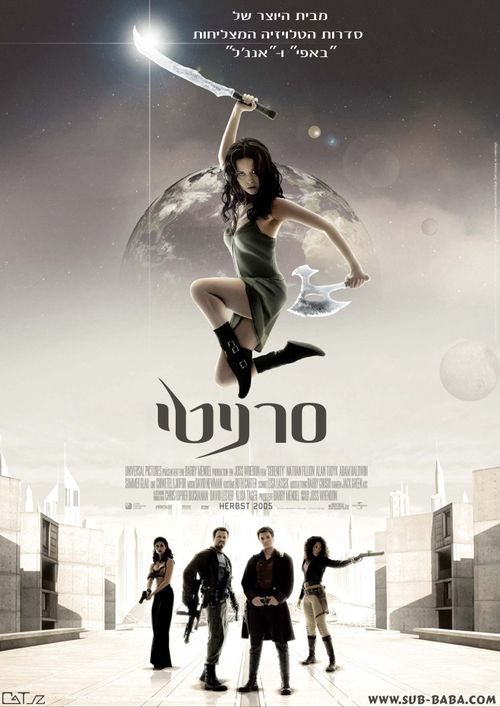 Serenity 2005 full Movie HD Free Download DVDrip