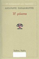 """Αυτόκλητη τιμωρός της κοινωνικής αδικίας, διεστραμμένη εγκληματική φύση, αντάρτισσα οργισμένη απέναντι στο Θεό - τι είναι εντέλει η Φραγκογιαννού, η """"Φόνισσα"""" του Αλέξανδρου Παπαδιαμάντη; Συμπάσχει με το θύμα ή το θύτη ο συγγραφέας, ταυτίζεται """"ιδεολογικά"""" με την ηρωίδα του ή προβληματίζεται, όπως ο Ντοστογιέφσκι, με το """"Κακό"""", με την άβυσσο της ανθρώπινης ύπαρξης - πάντα βέβαια (κάτι που δεν πρέπ"""