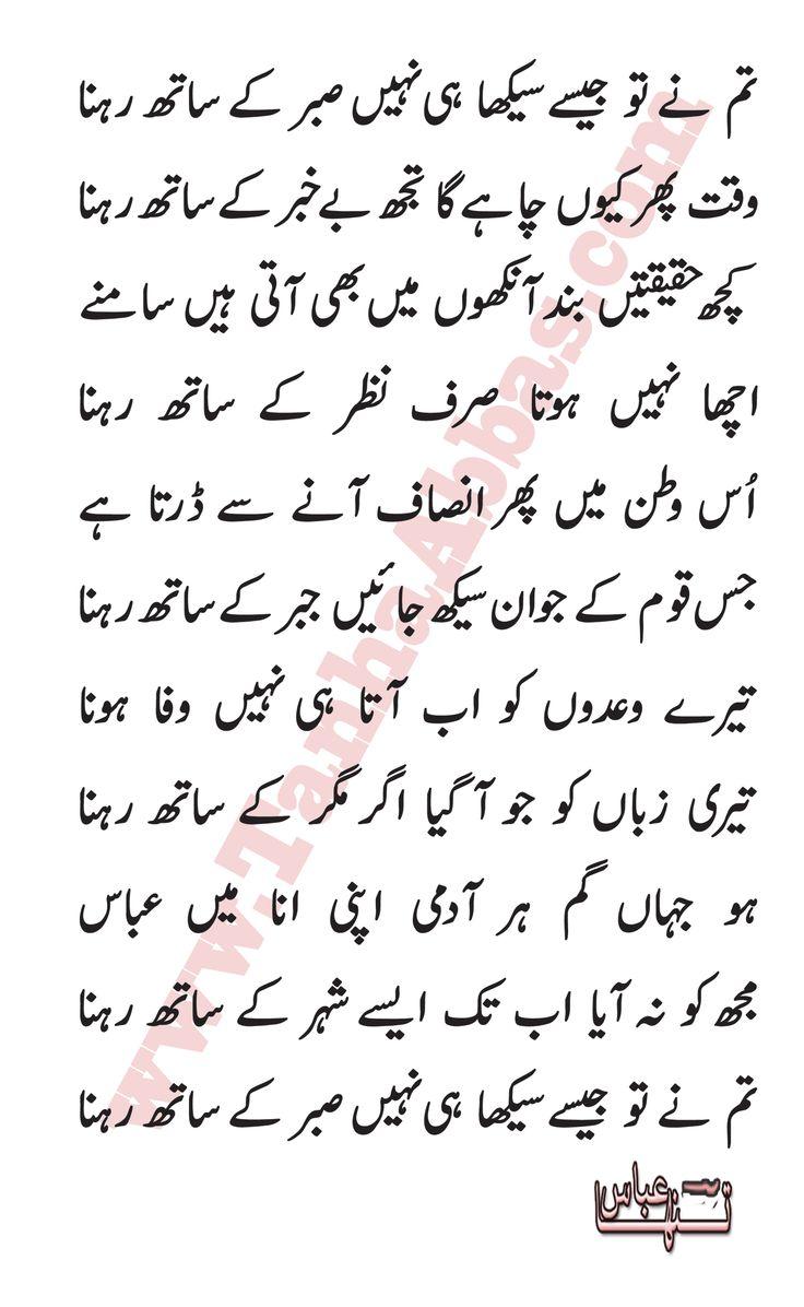 urdu ghazal | best gha...