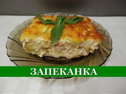 Вкуснейшая ЗАПЕКАНКА из КАБАЧКОВ (пошаговый рецепт) - YouTube