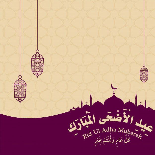 صور عن عيد الأضحى 2020 عالم الصور Eid Ul Adha Adha Mubarak Image
