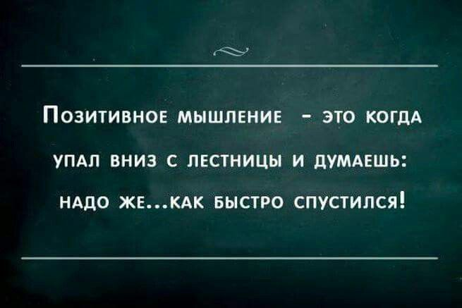 Be positive))