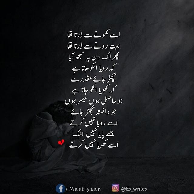 Koi Puche Meet Dil Se Song Free Download: Best 25+ Urdu Poetry Ideas On Pinterest