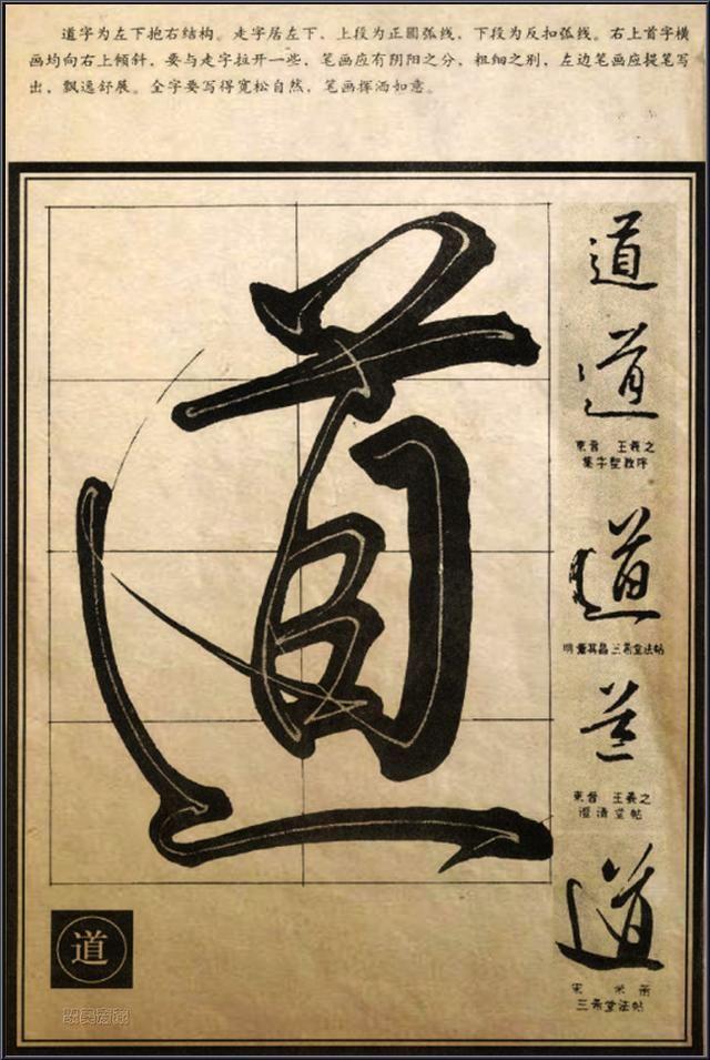 行草筆法·經典解析【道】