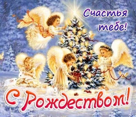 Ночь опустилась над миром волшебная Я поздравляю тебя с Рождеством! В небе - звезда Вифлеемская, светлая. Мы разглядим её, Мы сохраним её В сердце своем!