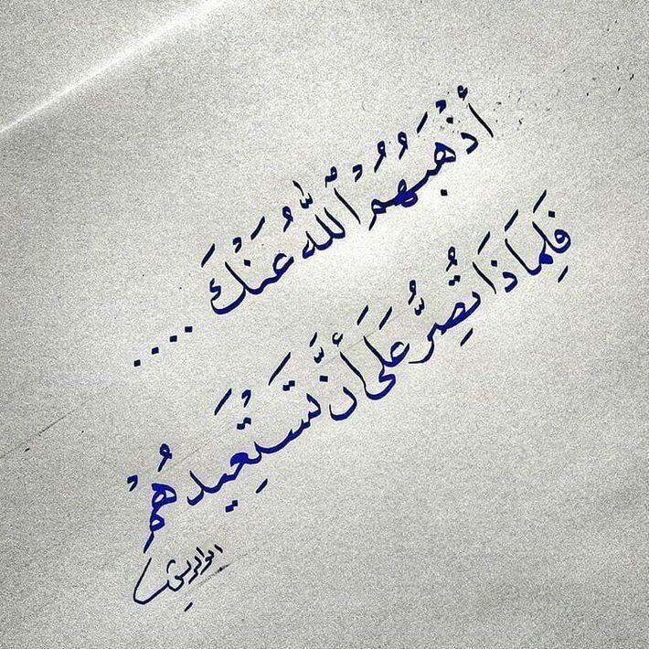 اشكر الله وابتعد افضل اله حكم فصحى Words Quotes Arabic Quotes Arabic Love Quotes