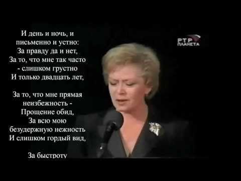 Марина Цветаева - Уж сколько их упало в эту бездну - YouTube