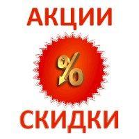 скидки_акции