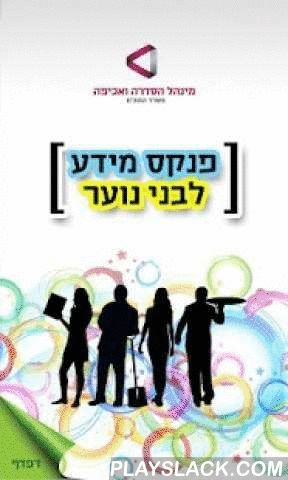 """Youth Summer Work  Android App - playslack.com , New! Free app from the Ministry of Economy for teens with summer jobs.Employed for the first time? Want to know your rights? For the first time in Israel, all the rights of youth workers are accessible in user -friendly format for easy browsing.Hate calculating hours?No problem! The Time Clock tab allows you to enter your arrival and departure times from work and creates a work- hours and wages report, calculated automatically according to pre-entered settings. Just put your finger on the """"digital fingerprint reader"""" to register and save your work- hours. Saving for something big? It's easy to set a savings goal. There are pre-entered options like vacation, clothing, driving license, and school, or you can set your own personal goal and add a picture.Get a real-time update on how much you've saved, and how many hours of work remain to reach your savings goal. The information gathered is presented as a monthly/weekly/daily report, and can be sent by e-mail.The app is free to use and recommended for every teen. Send a link to your friends on Facebook and Twitter from the """"more"""" tab.Contact usSend us your comments and questions and the Ministry will help you get your rights at work. Just click on the """"more"""" tab.Have fun at work!The Ministry of Economy"""