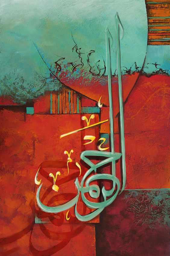 Ar-rahman Painting - Ar-rahman Fine Art Print Wow, I so want to learn how to do this!