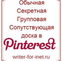 Доска в Pinterest — обычная, секретная, групповая и сопутствующая