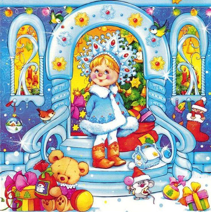 Новогодние открытки с сюжетом