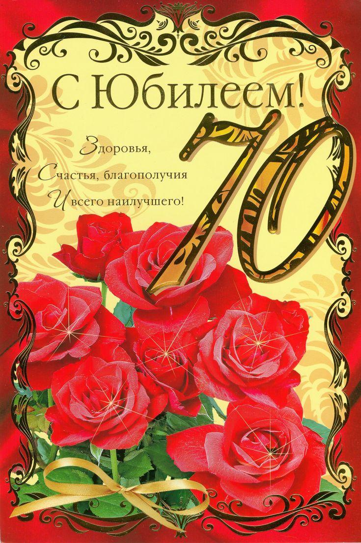 Крутые слова, открытки к 70 летию мамы