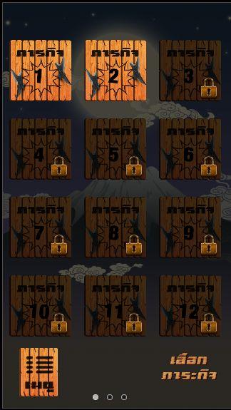 ninja game level select