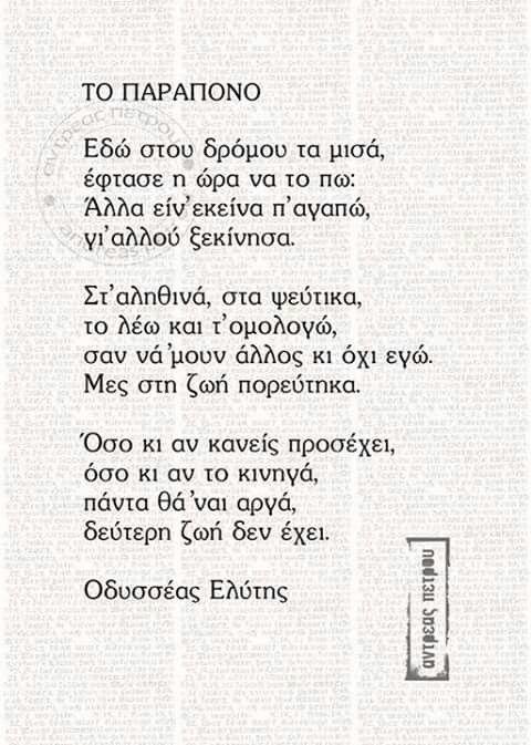 Ο.Ελύτης ~ Το Παράπονο